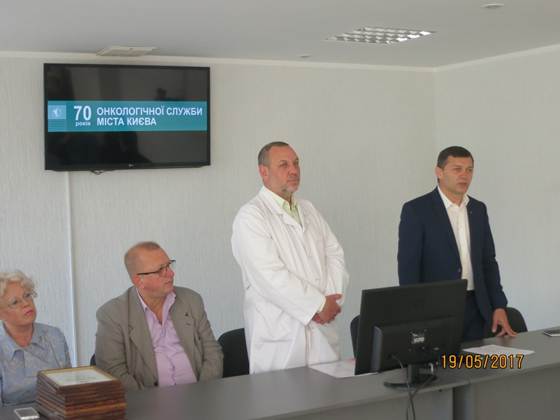 70 років онкологічної служби міста Києва