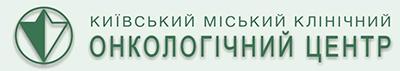 Київський міський клінічний онкологічний центр
